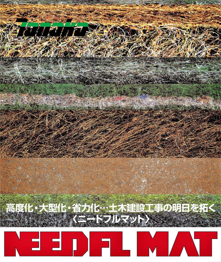 吸出し防止材として有名な「ニードフルマット」を、ご紹介するページです。植物系と合成樹脂繊維系があります。もちろん、透水シートとしても使用でき、水は通しますが砂や砕石などは暑さによって通しません。