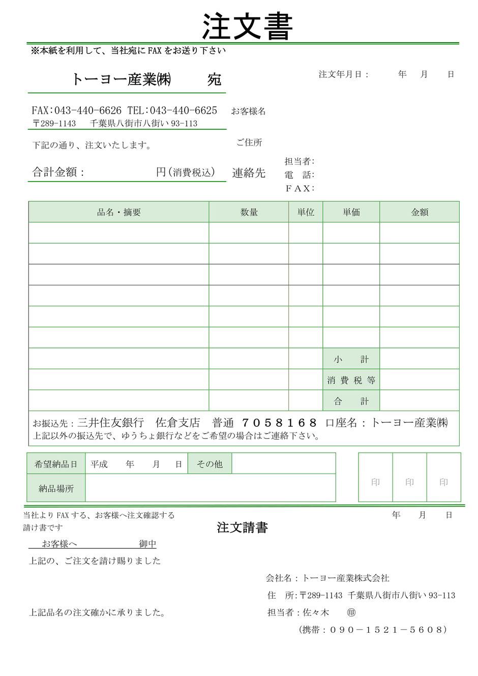 暗渠パイプなどのお問合せがあり、当社へ注文する場合に使用される注文書式です。