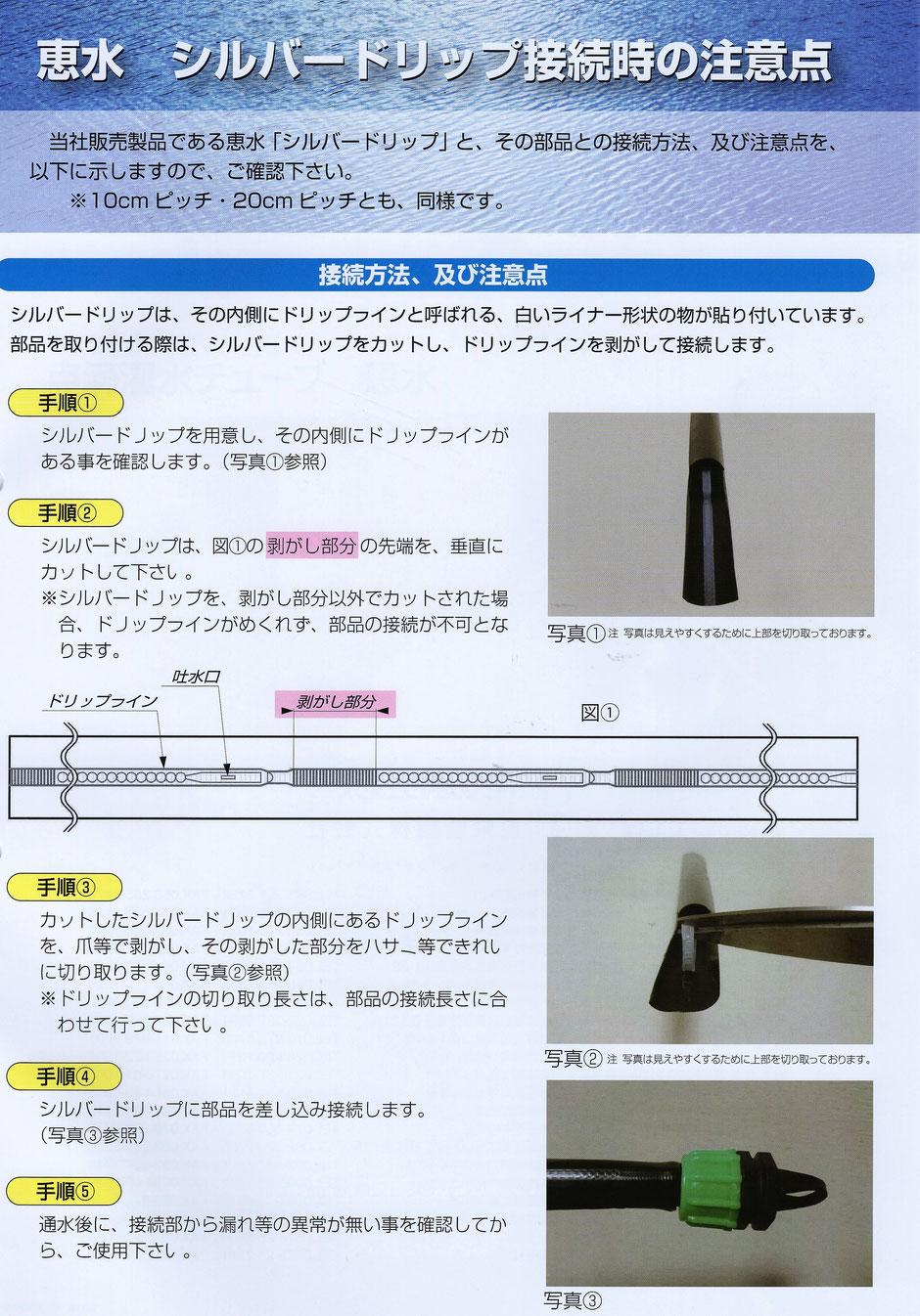 冠水チューブの接続用に使われる、様々な部品価格表です。