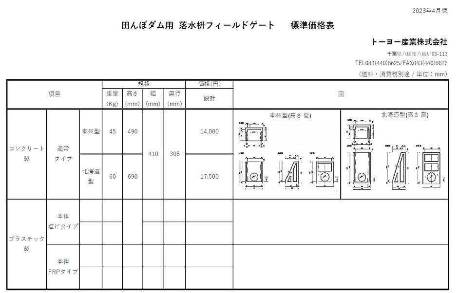 田んぼダム用の、落口(落水枡)の寸法と価格をご紹介するページです。詳しいことは、当社へお問い合わせ下さい。