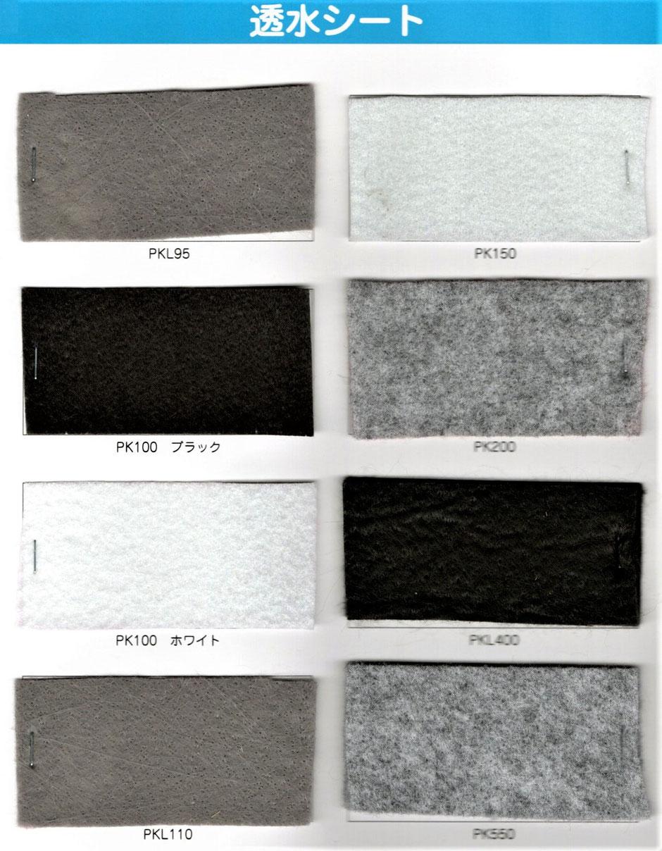 暗きょや、コンクリート製の擁壁の裏込め材に使用される吸出し防止剤である、透水シートを写真付きでご紹介しています。