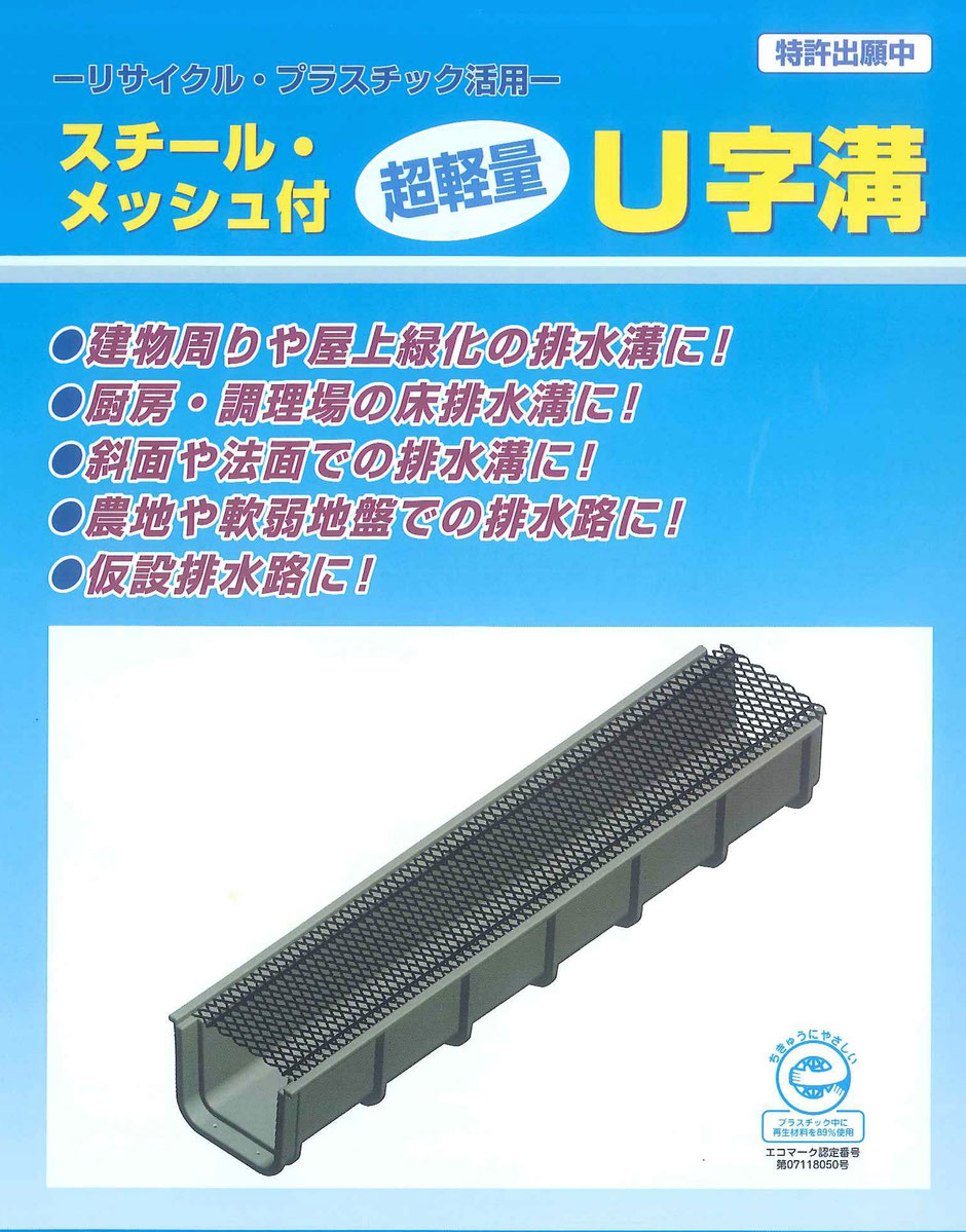 軽量で、割れにくく環境に優しいポリエチレン製のU 字溝のご紹介