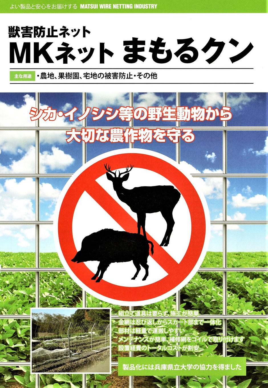 格安な、防護フェンス(防止柵)をご紹介するページです。太陽光発電設備や自宅・工場・倉庫などの大切な建物や施設を、不審者やいのしし・鹿・たぬき・きつねなどの野獣から守ります。