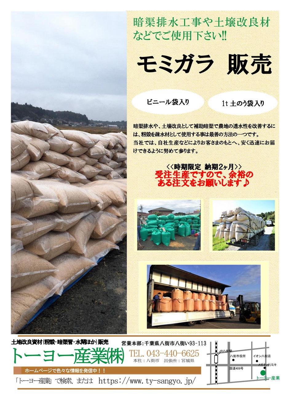 主に、暗渠排水用や土壌改良材・家畜の寝床等の広く使われるモミガラ。当社では、全国へモミガラを販売しております。