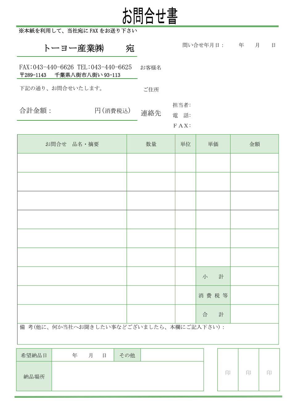 当社へ、ホームページ掲載されている商品や、暗渠についての質問などを記入してFAXする書式です。