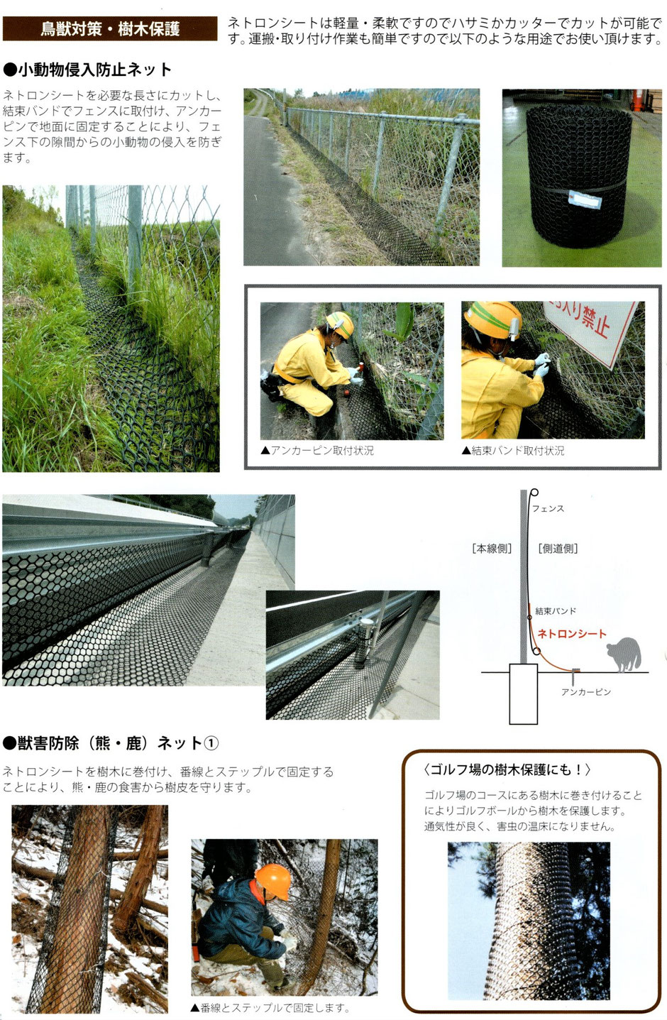 格安な、プラスチック製ネットで出来た防護フェンス(防止柵)をご紹介するページです。太陽光発電設備や自宅・工場・倉庫などの大切な建物や施設を、不審者やいのしし・鹿・たぬき・きつねなどの野獣から守ります。