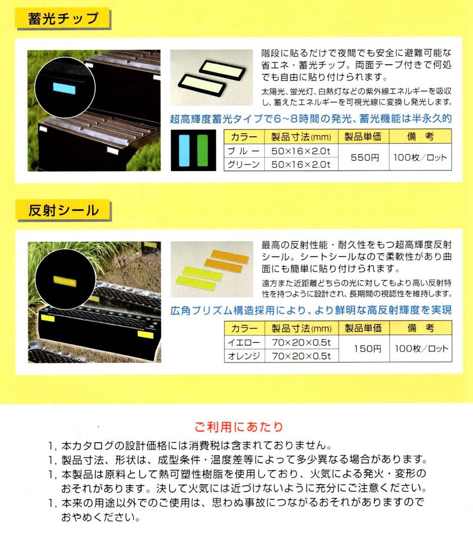 格安で、お手軽に設置できるプラスチック製階段のご紹介するページです。写真付きで、詳しい解説をしています。
