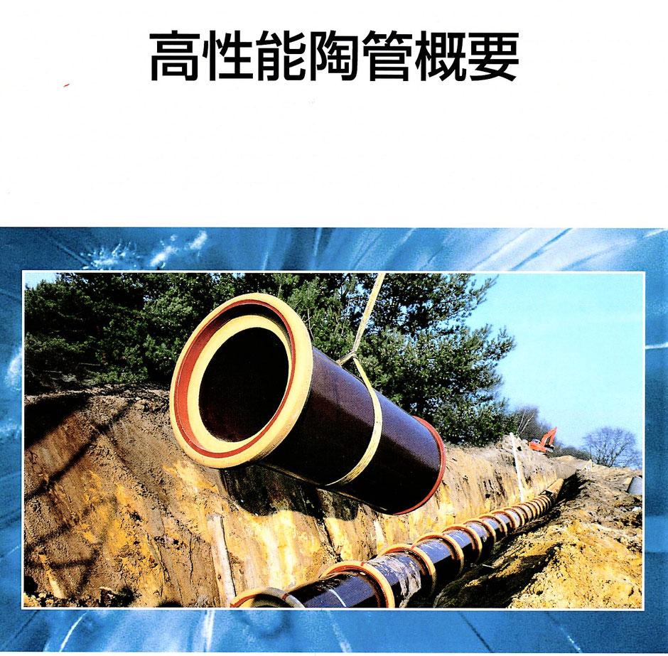 日本では、陶管はΦ110以下であり、それ以上の口径は外国からの輸入品しかありません。当社では、ヨーロッパのベルギーからの輸入品を販売しております。本ホームページにて、詳しくご紹介を致します。