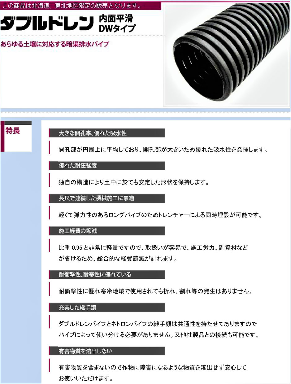 暗渠に使われる、排水管のご紹介です。プラスチック暗渠パイプを、写真付きで説明致します。