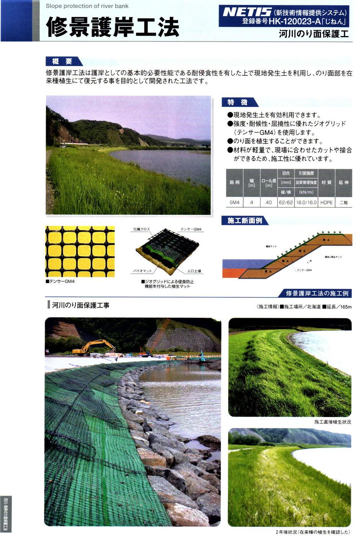 海岸や、河川の護岸を景観を損なうこと無く補強する工法を写真付きでご紹介します。