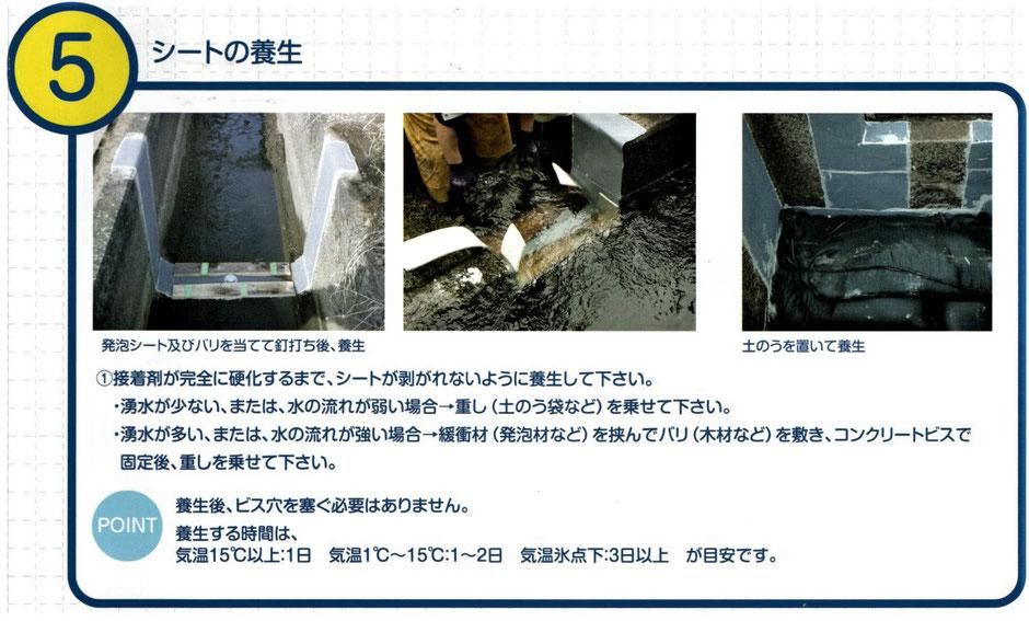 格安で自分で簡単にできる、コンクリート製の枡やU字溝・用水路・排水路の目地漏水補修はもちろん、鋼板製の矢板などに開いた穴も補修が出来るCB-Vシートのご紹介です。
