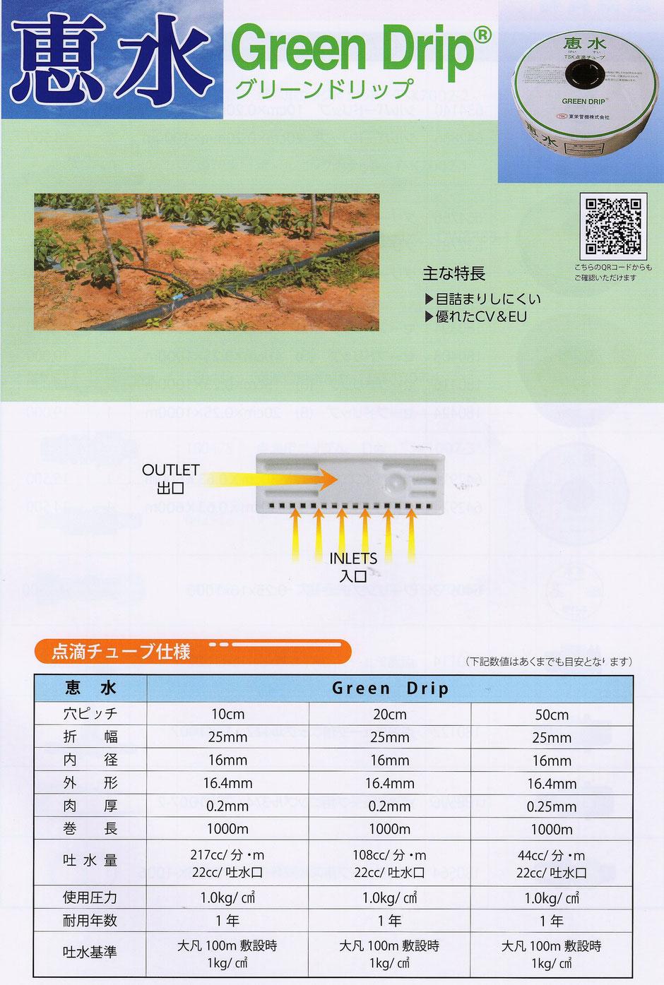 格安な灌漑用のチューブである、SilverDripの説明です。