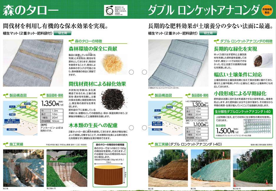 ロンタイの、ロンケットやグリーンバッグなどの植生に関する各種製品のご紹介です。