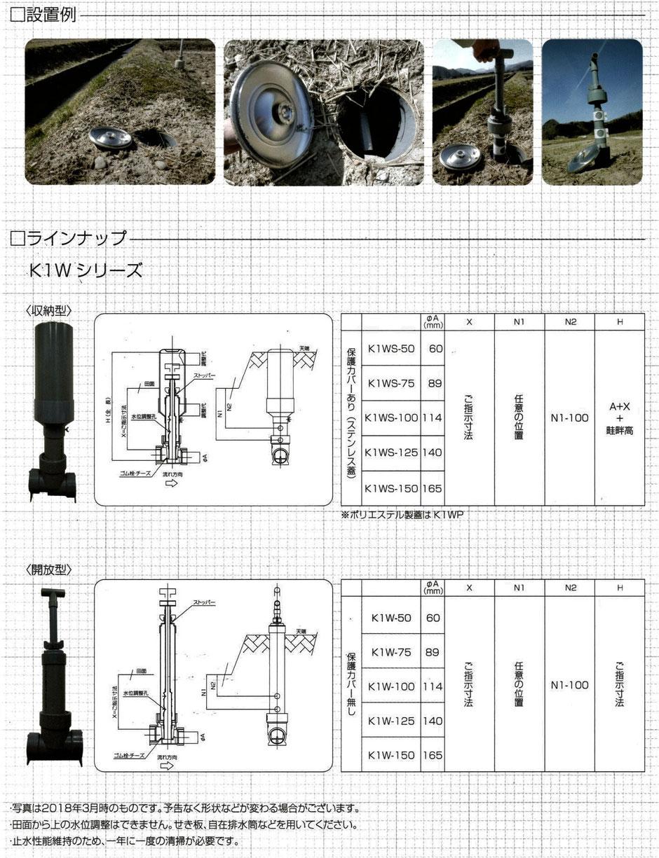 格安で、汎用の地下かんがい対応の水平水閘をご紹介、水位調整も出来ます。