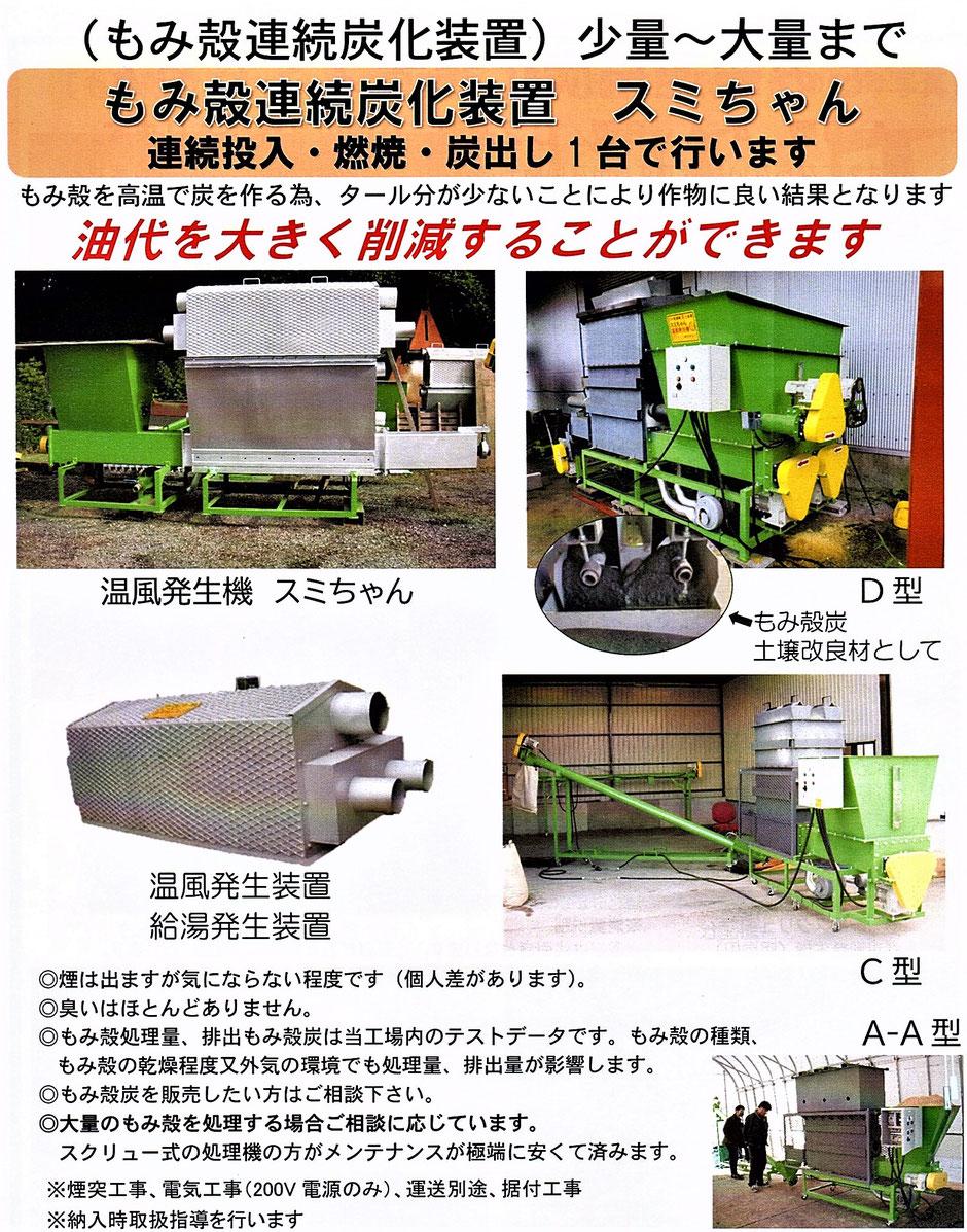 格安なくん炭製造機械のご紹介です。写真にてわかりやすくご紹介。