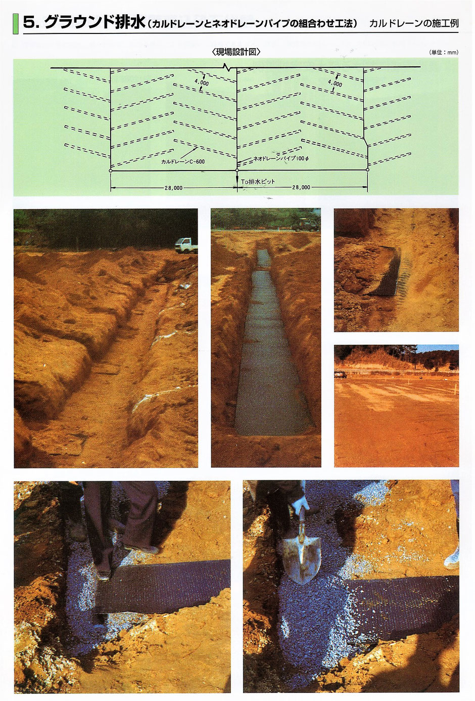 面状・板状の排水材である、【カルドレーン】をご紹介するページです。砕石を使用しないため、施工が大変楽で土木工事の工期短縮や用地巾の節減により、コストダウンを可能とします。