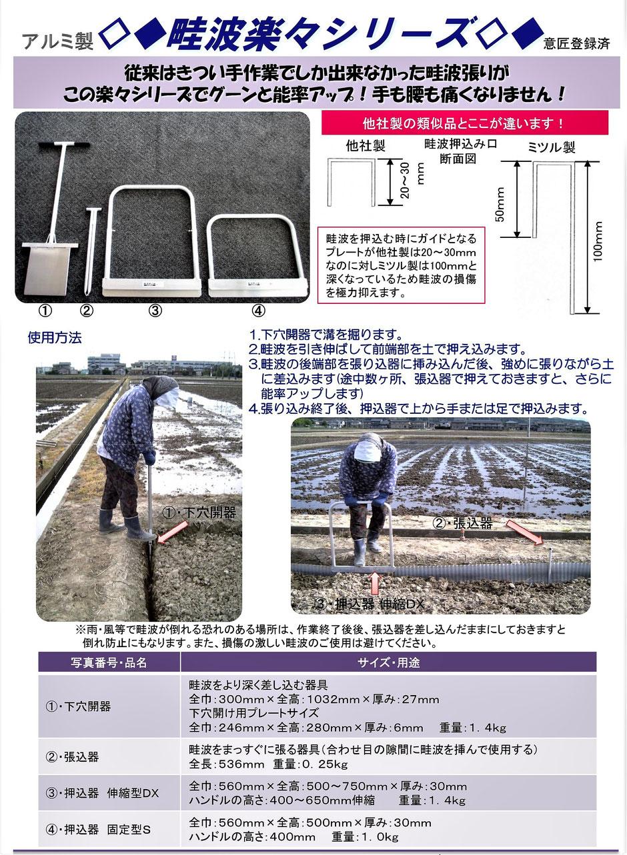 アゼ波板を、田んぼの土の中へ挿入すのは大変です。アルミ製の畔波板を、足で簡単に挿入するための押込み機を紹介する写真と説明文です。