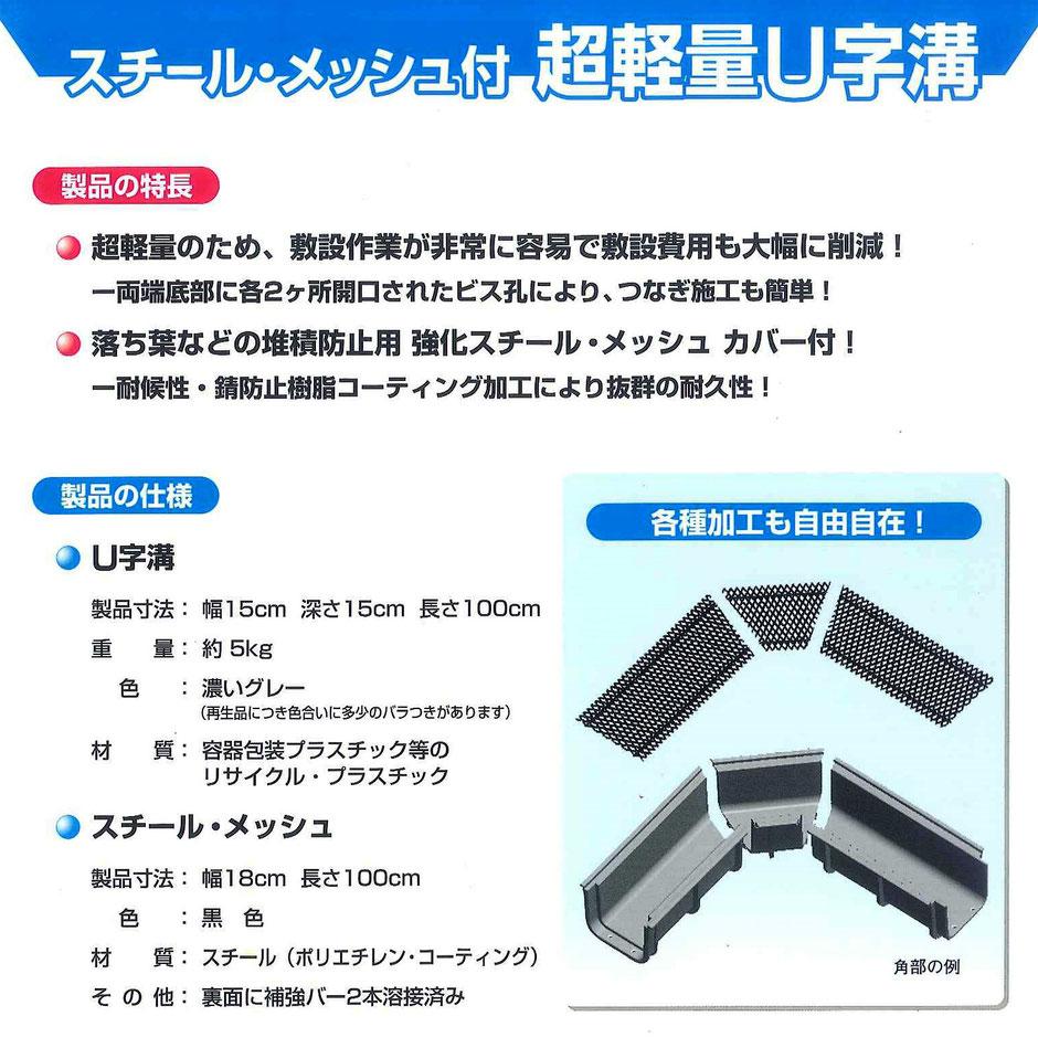 簡単設置で、エコなポリエチレン製のU字溝の説明書