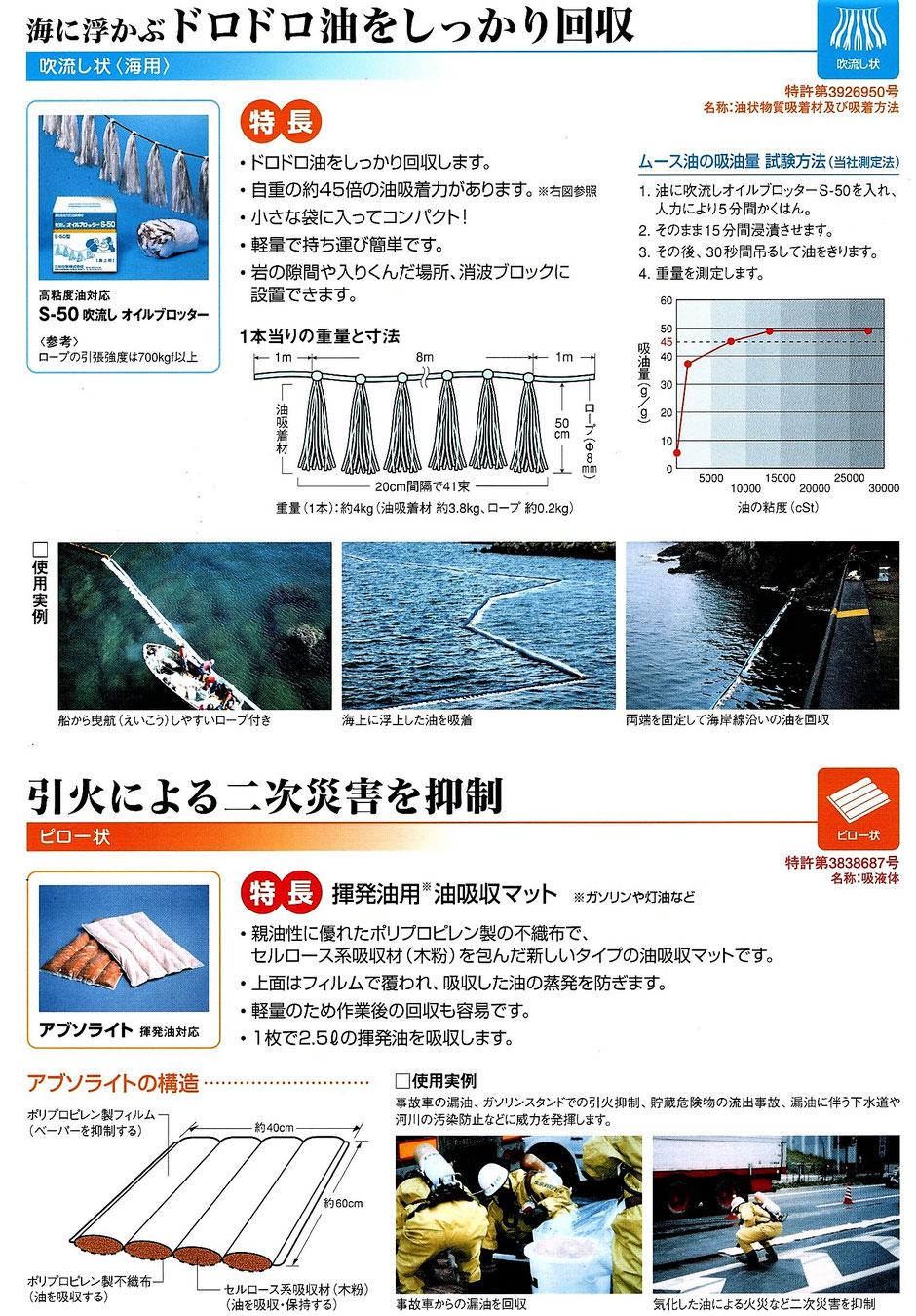船や、重機などが横転・転覆してオイルが河川や海に流出した場合。管理者は、速やかに流出した油を回収する義務が、法律で定められています。本ページでは、三井化学の「オイルブロッター」を推奨します。高性能で、格安なオイルフェンスのご紹介です。
