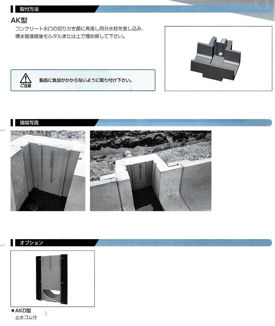 田んぼに水を引き込むのに、コンクリート製の用水路に取り付ける分水栓のご紹介するページです。