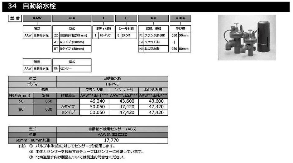 自動給水栓の価格