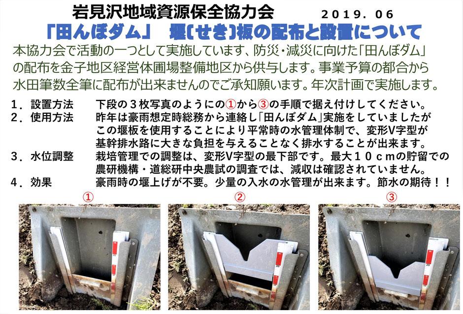 豪雨災害から、被害を軽減する方法として「田んぼダム」があります。本ページでは、写真付きで洪水緩和方法と解説しております。