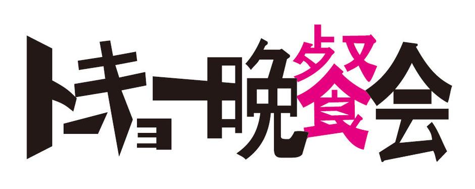 トーキョー晩餐会のロゴ 文字バージョン
