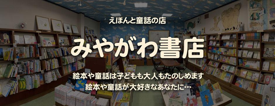えほんと童話の店 みやがわ書店
