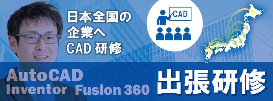 日本全国の企業へCAD研修 AutoCAD Inventor Fusion 360 出張研修