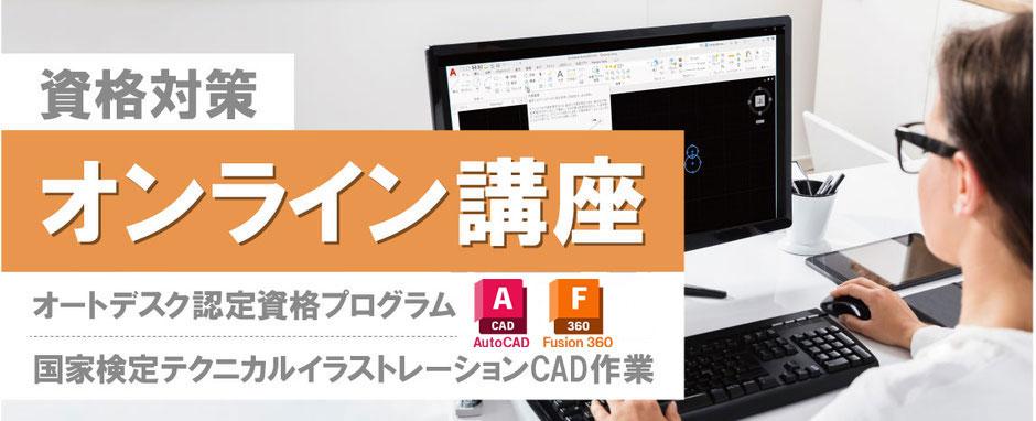 資格対策 オンライン講座 オートデスク認定資格プログラム AutoCAD Inventor Fusion 360 国家検定テクニカルイラストレーションCAD作業