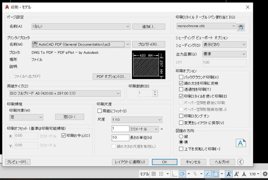 AutoCAD PDF 印刷