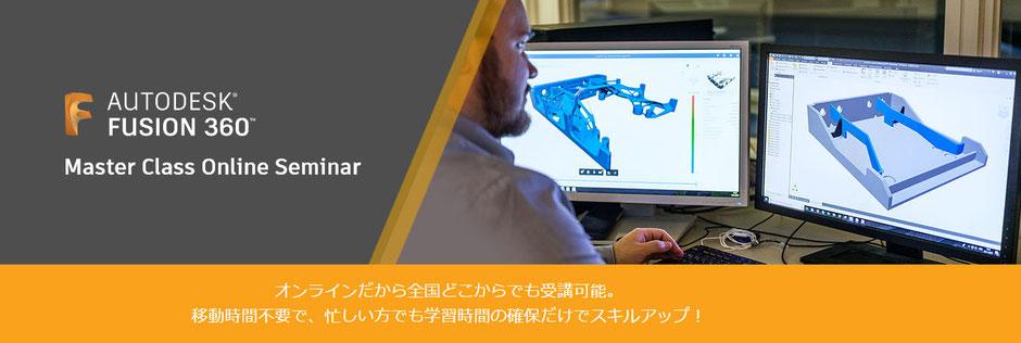 AUTODESK Fusion 360 Master Class Online Seminar オートデスク フュージョン360 マスタークラス オンラインセミナー