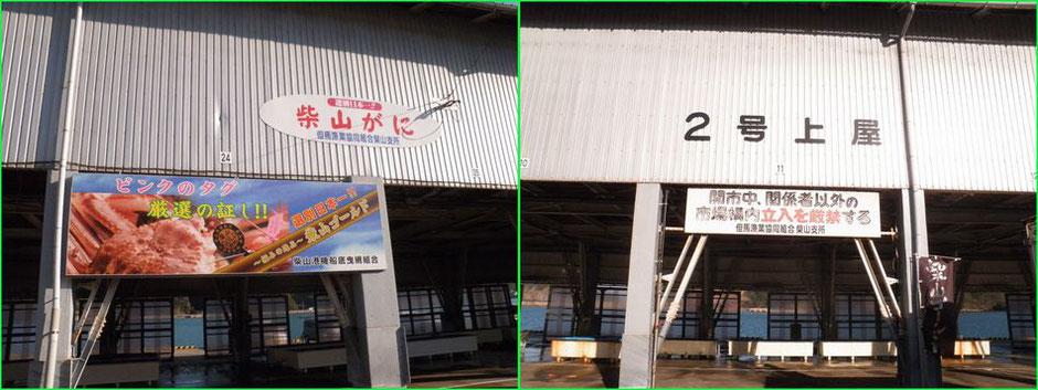 柴山がにのセリ市場です。