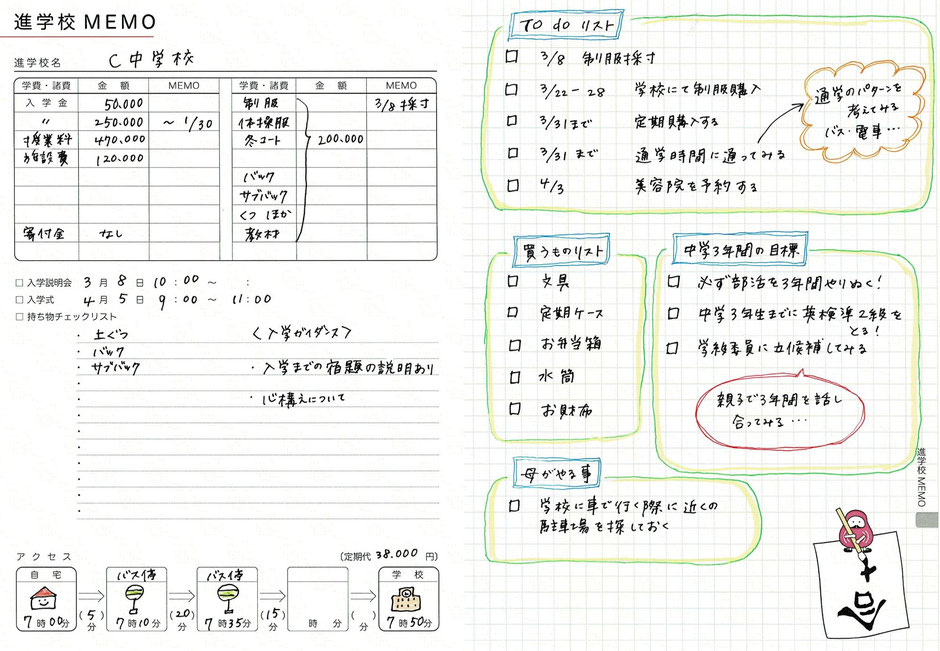 受験スケジュール帳,進学校メモ