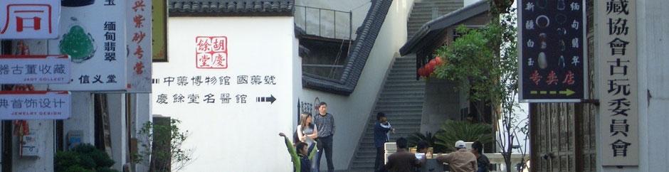 """Klink der """"Hu Qing Yu Tang"""" in Hangzhou"""