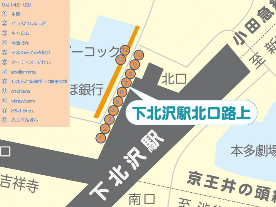 MOTTAINAIてづくり市 with 下北沢大学2017春5月14日のブースマップ
