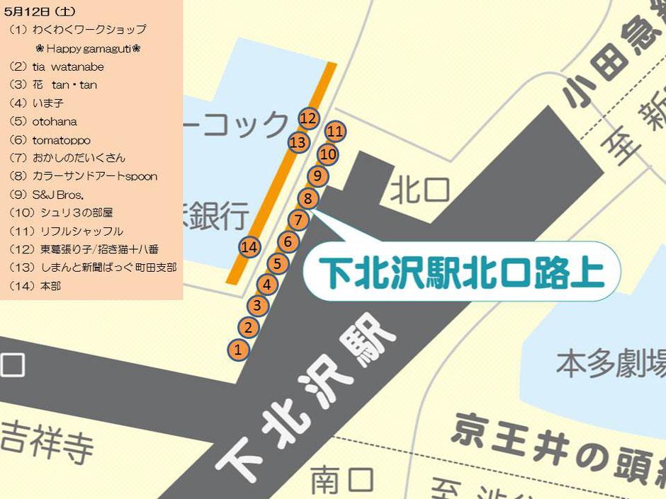 下北沢大学 with MOTTAINAIてづくり市2018春ブース配置図