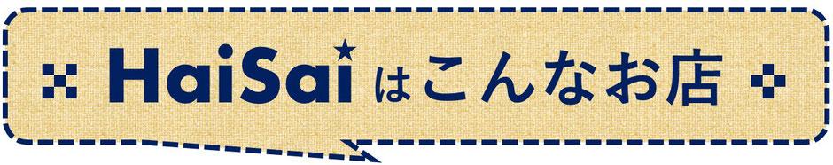 小浜島海遊びショップHaiSaiが選ばれる理由 マリンレジャー