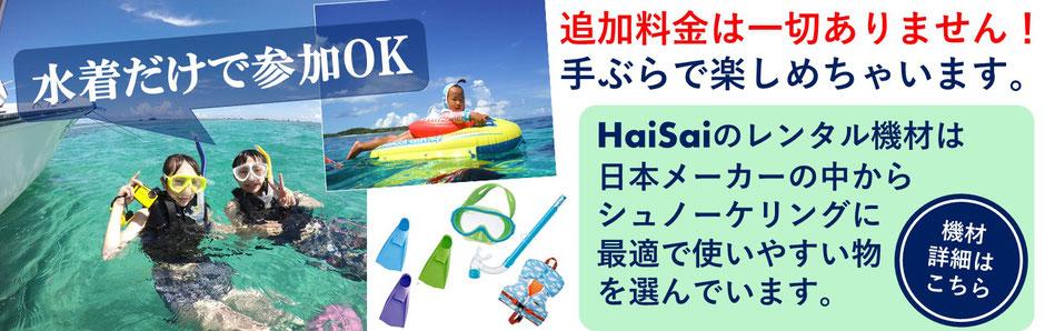 小浜島 水着だけで参加OK 安心価格 シュノーケリング キッズ用品 子供用スノーケリング機材 レンタル無料 ライフジャケット