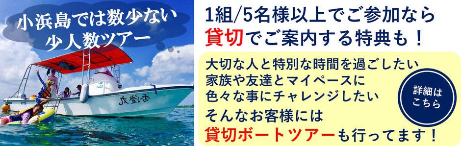小浜島 完全少人数シュノーケリングツアー 貸切ボートツアー ファミリーチャーター