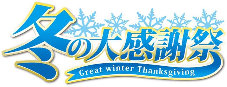 冬の大感謝祭。歳末感謝祭開催中H29.12.25まで。島根県松江市の文泉堂。