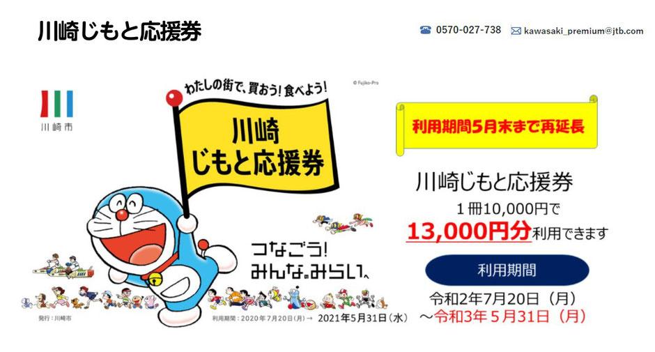 川崎じもと応援券の利用は2021年5月31日までですよ