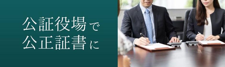 公正証書と同じく公証役場で公正証書を作成し契約を結ぶ