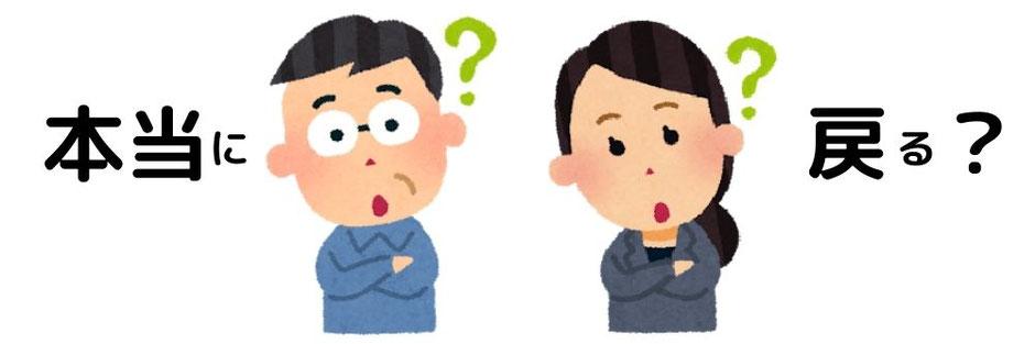 過払い金が本当に戻るのか疑問な多重債務者の夫婦