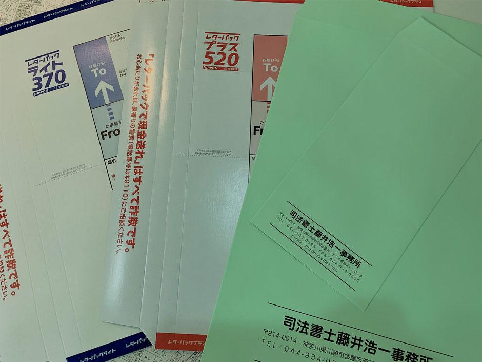コロナウイルス対策での郵送のやりとりで使用する封筒とレターパック