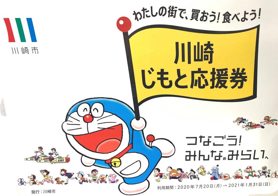 川崎じもと応援券のポスター