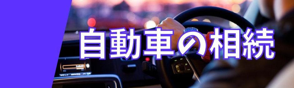 自動車の相続手続きについての初心者でもわかりやすい解説ブログ