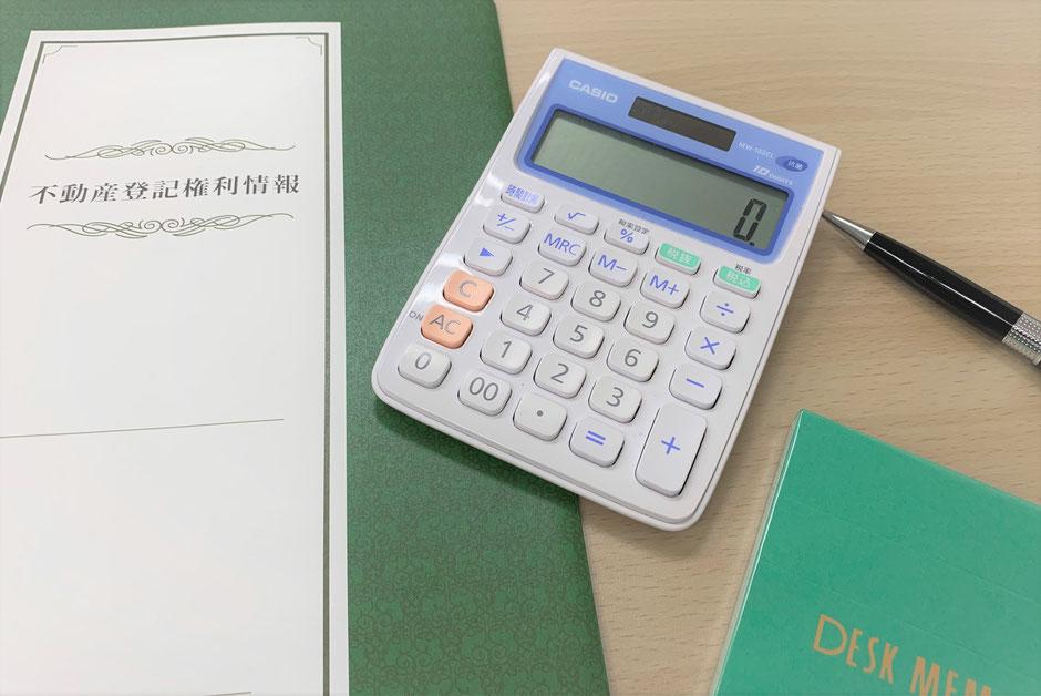 不動産権利証と電卓とメモ