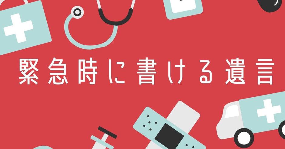 緊急時に病室や今わの際に書ける遺言の種類について
