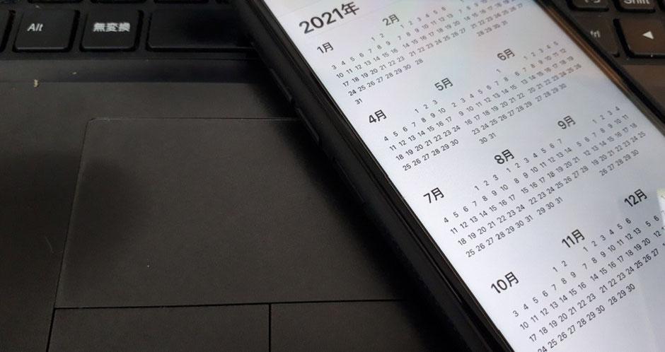2021年のカレンダーで営業スケジュールのイメージを表示